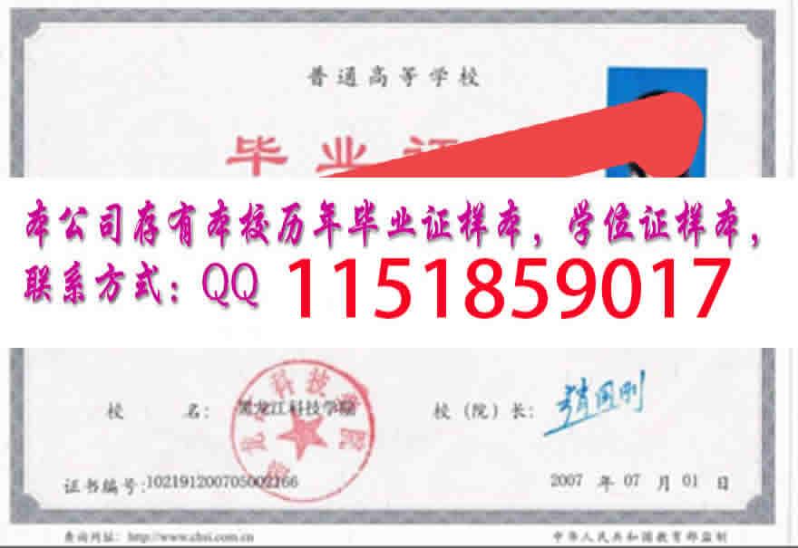 黑龙江科技大学历任校长毕业证文凭毕业证样本学位证